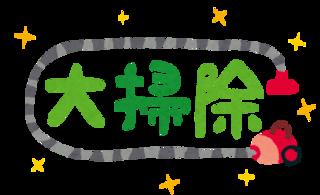 oosouji_title.png